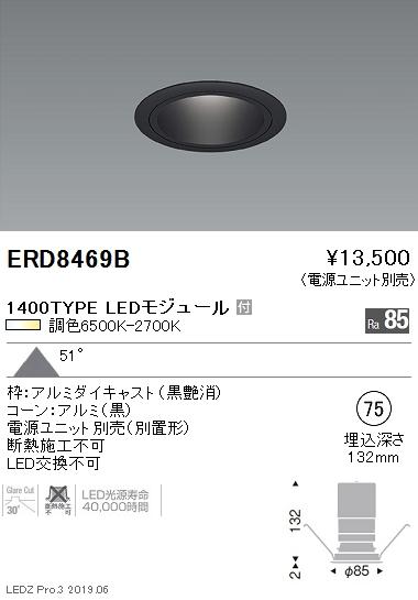 遠藤照明,調光調色ベースダウンライト,Φ75,黒,1400TYPE,ERD8469B
