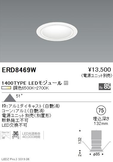 遠藤照明,調光調色ベースダウンライト,Φ75,白,1400TYPE,ERD8469W