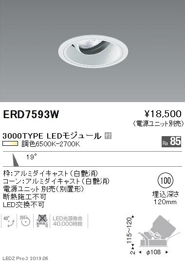 遠藤照明,調光調色ユニバーサルダウンライト,Φ100,中角配光,白,3000TYPE,ERD7593W