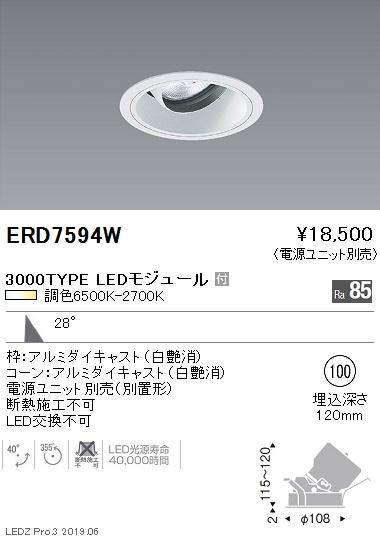 遠藤照明,調光調色ユニバーサルダウンライト,Φ100,広角配光,白,3000TYPE,ERD7594W