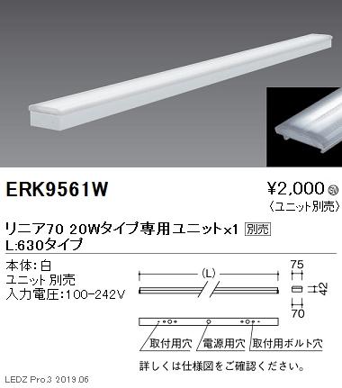 遠藤照明,LEDベースライト,本体,直付,トラフ形,20Wタイプ,W:76,ERK9561W