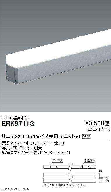 遠藤照明,間接照明,リニア32,本体,L:350タイプ,ERK9711S