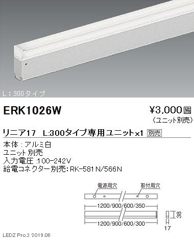 遠藤照明,間接照明,リニア17,本体,L:300タイプ,ERK1026W
