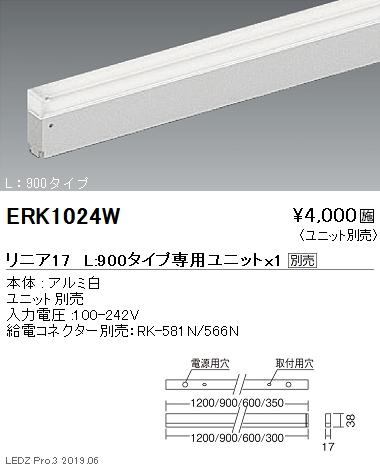 遠藤照明,間接照明,リニア17,本体,L:900タイプ,ERK1024W
