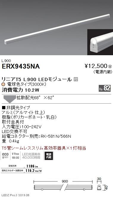 遠藤照明,間接照明,リニアT5,電源内蔵,L:900タイプ,非調光
