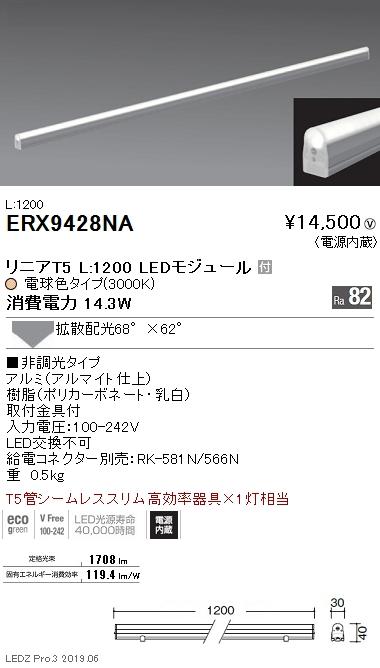 遠藤照明,間接照明,リニアT5,電源内蔵,L:1200タイプ,非調光