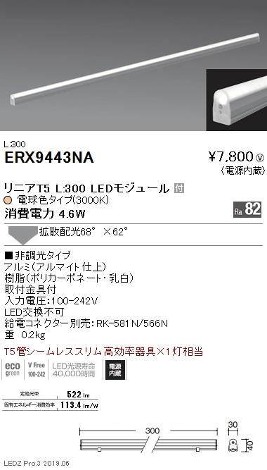 遠藤照明,間接照明,リニアT5,電源内蔵,L:300タイプ,非調光