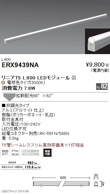 遠藤照明,間接照明,リニアT5,電源内蔵,L:600タイプ,非調光