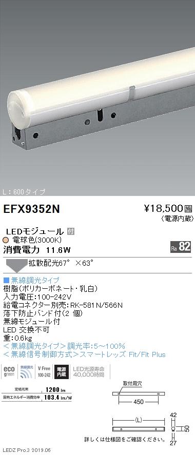 遠藤照明,間接照明,シームレスチューブ,電源内蔵,L:600タイプ