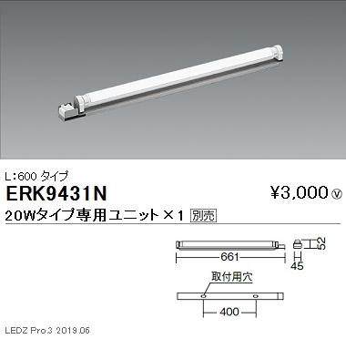 遠藤照明,間接照明,シャーシライト,本体,L:600タイプ,ERK9431N