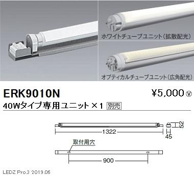 遠藤照明,間接照明,シャーシライト,本体,L:1200タイプ,ERK9010N