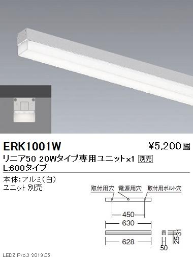 遠藤照明,施設照明,デザインベースライト,リニア50,本体,20Wタイプ,直付タイプ,ERK1001W