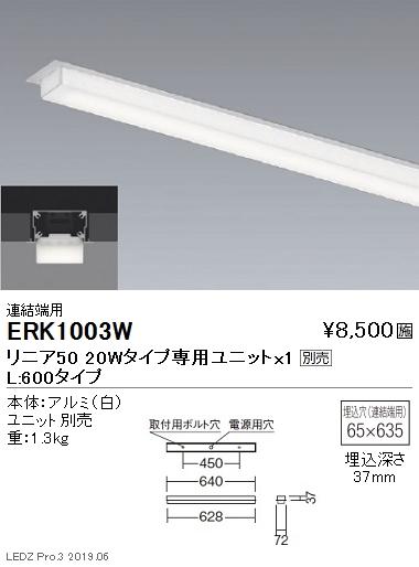 遠藤照明,施設照明,デザインベースライト,リニア50,本体:連結端用,20Wタイプ,半埋込タイプ,ERK1003W