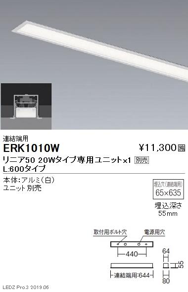 遠藤照明,施設照明,デザインベースライト,リニア50,本体:連結端用,20Wタイプ,スリット埋込タイプ,ERK1010W
