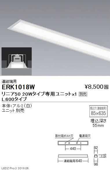 遠藤照明,施設照明,デザインベースライト,リニア50,本体:連結端用,20Wタイプ,埋込開放タイプ,ERK1018W