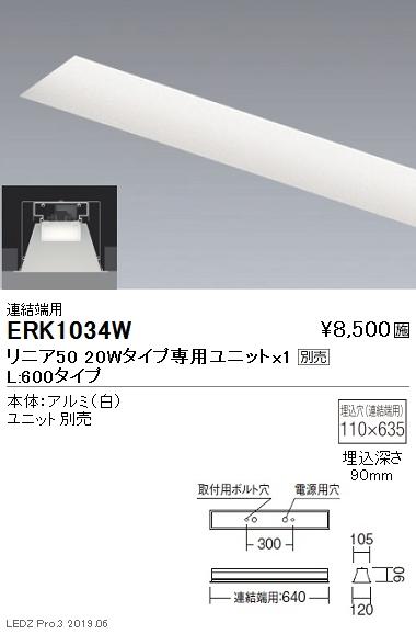 遠藤照明,施設照明,デザインベースライト,リニア50,本体:連結端用,20Wタイプ,埋込開放深型タイプ,ERK1034W