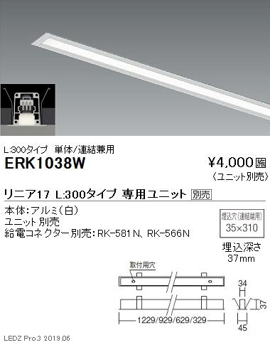 遠藤照明,施設照明,デザインベースライト,リニア17,スリット埋込タイプ,本体:単体/連結兼用,L:300タイプ,ERK1038W