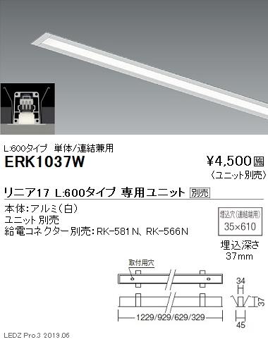 遠藤照明,施設照明,デザインベースライト,リニア17,スリット埋込タイプ,本体:単体/連結兼用,L:600タイプ,ERK1037W