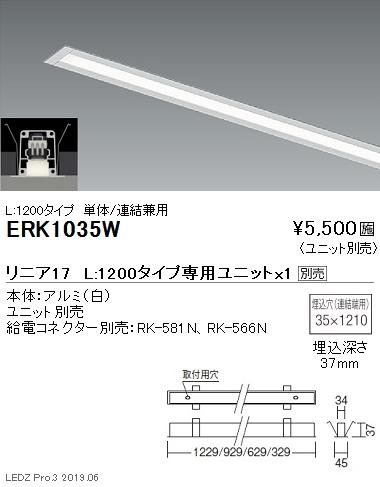 遠藤照明,施設照明,デザインベースライト,リニア17,スリット埋込タイプ,本体:単体/連結兼用,L:1200タイプ,ERK1035W