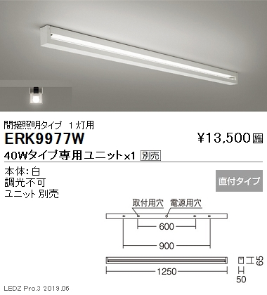 遠藤照明,施設照明,デザインベースライト,グレアレスシーリング/ブラケット細管LEDランプ,本体,間接照明タイプ(1灯用),ERK9977W