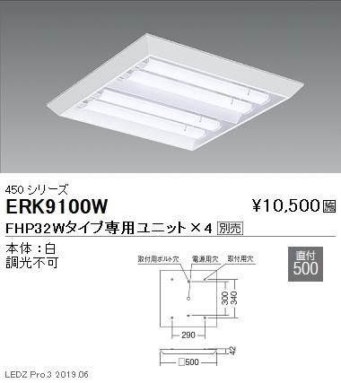遠藤照明,施設照明,高演色スクエアベースライト,本体,450シリーズ,直付,下面開放形,ERK9100W