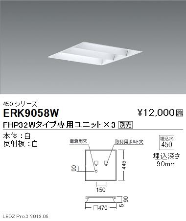 遠藤照明,施設照明,高演色スクエアベースライト,本体,450シリーズ,埋込,下面開放形,ERK9058W