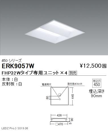 遠藤照明,施設照明,高演色スクエアベースライト,本体,450シリーズ,埋込,下面開放形,ERK9057W