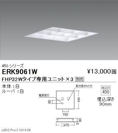 遠藤照明,施設照明,高演色スクエアベースライト,本体,450シリーズ,埋込,白ルーバ形,ERK9061W