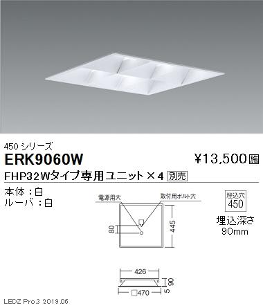 遠藤照明,施設照明,高演色スクエアベースライト,本体,450シリーズ,埋込,白ルーバ形,ERK9060W