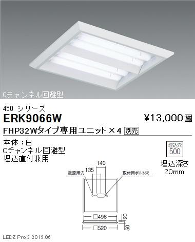 遠藤照明,施設照明,高演色スクエアベースライト,本体,450シリーズ,埋込/直付兼用,下面開放形,ERK9066W