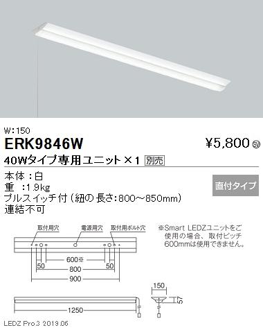 遠藤照明,施設照明,LEDベースライト,本体,直付逆富士形,プルスイッチ付,40Wタイプ,W:150,ERK9846W