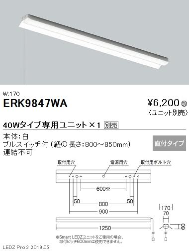 遠藤照明,施設照明,LEDベースライト,本体,直付反射笠付形,プルスイッチ付,40Wタイプ,ERK9847WA