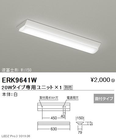 遠藤照明,施設照明,LEDベースライト,本体,直付,逆富士形,20Wタイプ,W:150,ERK9641W