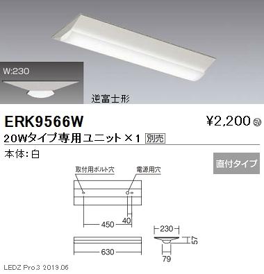 遠藤照明,施設照明,LEDベースライト,本体,直付,逆富士形,20Wタイプ,W:230,ERK9566W