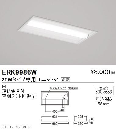 遠藤照明,施設照明,LEDベースライト,本体,埋込,下面開放形,20Wタイプ,W:300,ERK9986W
