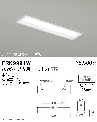 遠藤照明,施設照明,LEDベースライト,本体,埋込,下面開放形,20Wタイプ,W:150,ERK9991W