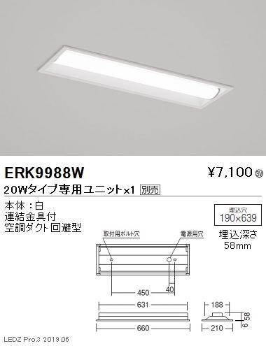 遠藤照明,施設照明,LEDベースライト,本体,埋込,下面開放形,20Wタイプ,W:190,ERK9988W