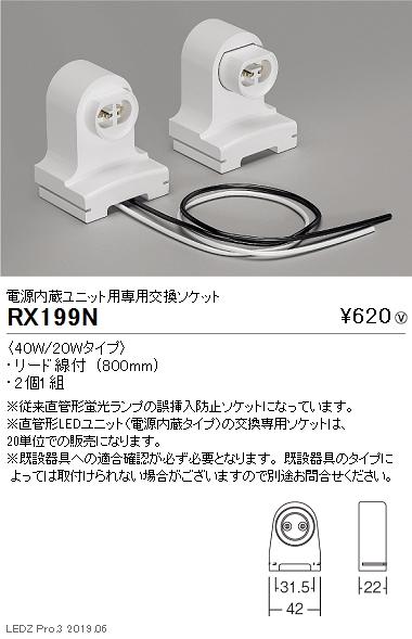 遠藤照明,施設照明,LEDユニットタイプ,電源内蔵ユニット用専用交換ソケット,40W/20Wタイプ,RX-199N