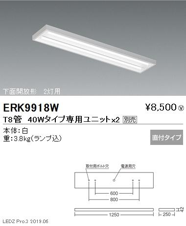 遠藤照明,細管LEDベースライト,本体,40Wタイプ,直付,下面開放形,ERK9918W