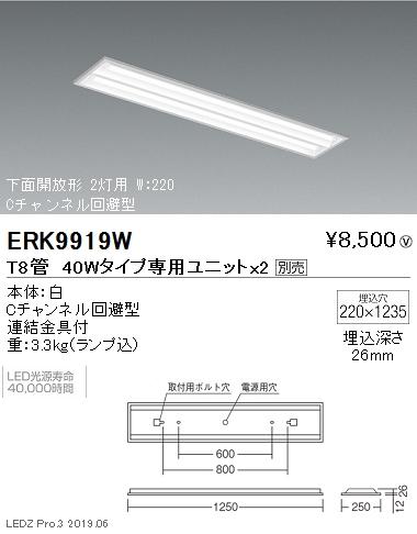 遠藤照明,細管LEDベースライト,本体,40Wタイプ,埋込,下面開放形,ERK9919W