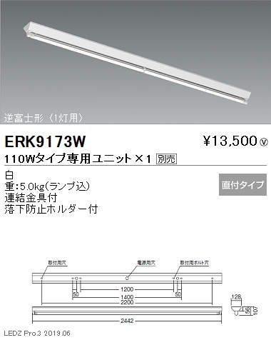 遠藤照明,施設照明,直管形LEDベースライト,本体,110Wタイプ,直付,逆富士形,1灯用,ERK9173W