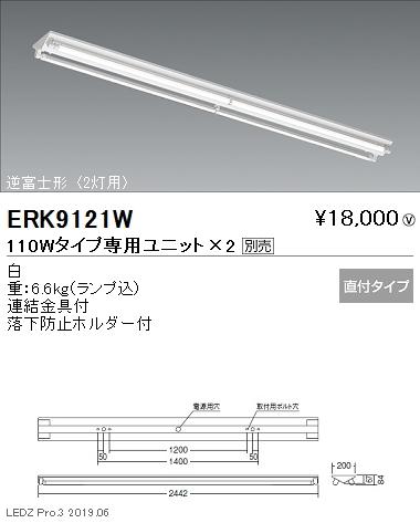 遠藤照明,施設照明,直管形LEDベースライト,本体,110Wタイプ,直付,逆富士形,2灯用,ERK9121W