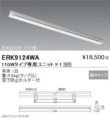 遠藤照明,施設照明,直管形LEDベースライト,本体,110Wタイプ,直付,反射笠付形,1灯用,ERK9124WA
