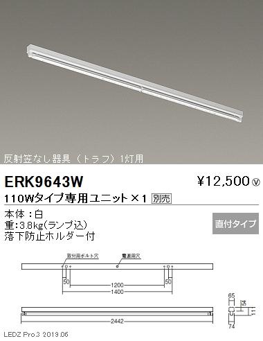 遠藤照明,施設照明,直管形LEDベースライト,本体,110Wタイプ,直付,反射笠なし器具(トラフ),1灯用,ERK9643W