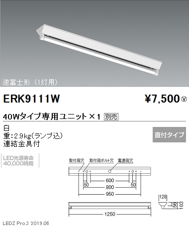遠藤照明,施設照明,直管形LEDベースライト,本体,40Wタイプ,直付,逆富士形,1灯用,ERK9111W
