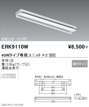 遠藤照明,施設照明,直管形LEDベースライト,本体,40Wタイプ,直付,逆富士形,2灯用,ERK9110W
