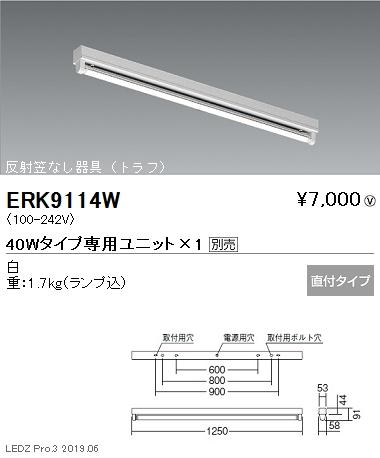 遠藤照明,施設照明,直管形LEDベースライト,本体,40Wタイプ,直付,反射笠なし器具(トラフ),1灯用,ERK9114W