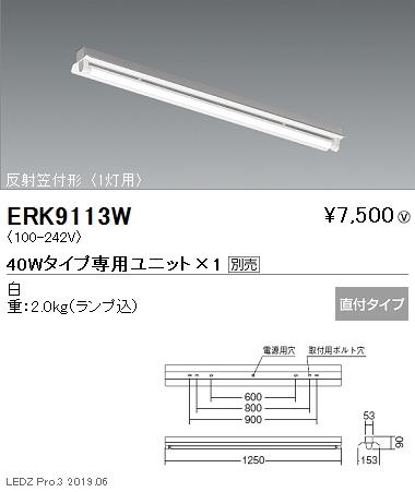 遠藤照明,施設照明,直管形LEDベースライト,本体,40Wタイプ,直付,反射笠付形,1灯用,ERK9113W