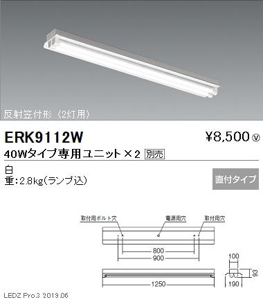 遠藤照明,施設照明,直管形LEDベースライト,本体,40Wタイプ,直付,反射笠付形,2灯用,ERK9112W