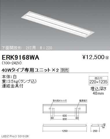 遠藤照明,施設照明,直管形LEDベースライト,本体,40Wタイプ,埋込,下面開放形,2灯用,W:220,ERK9168WA